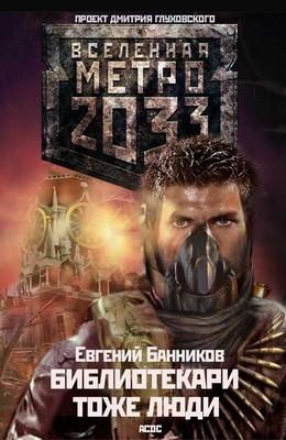 Метро 2033. Цена свободы - читать онлайн бесплатно Сергей ...